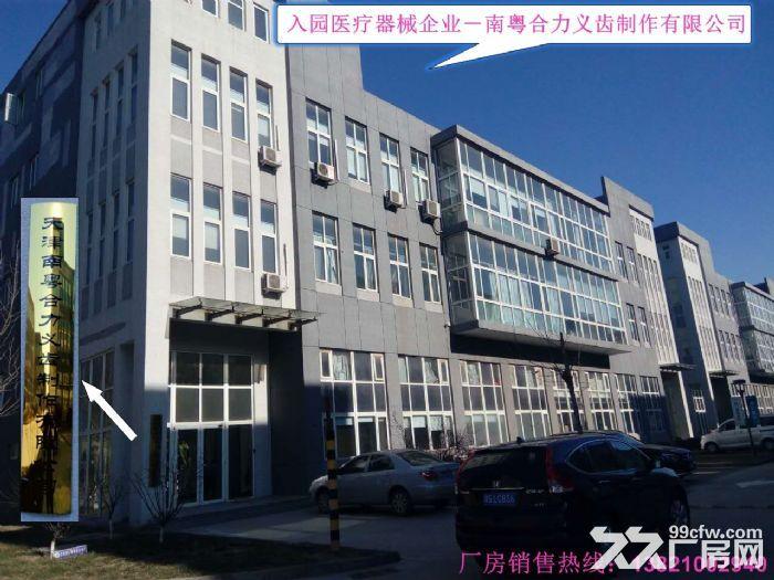 【医药及医疗器械首选】3600平米医疗器械园50年产权厂房-图(3)