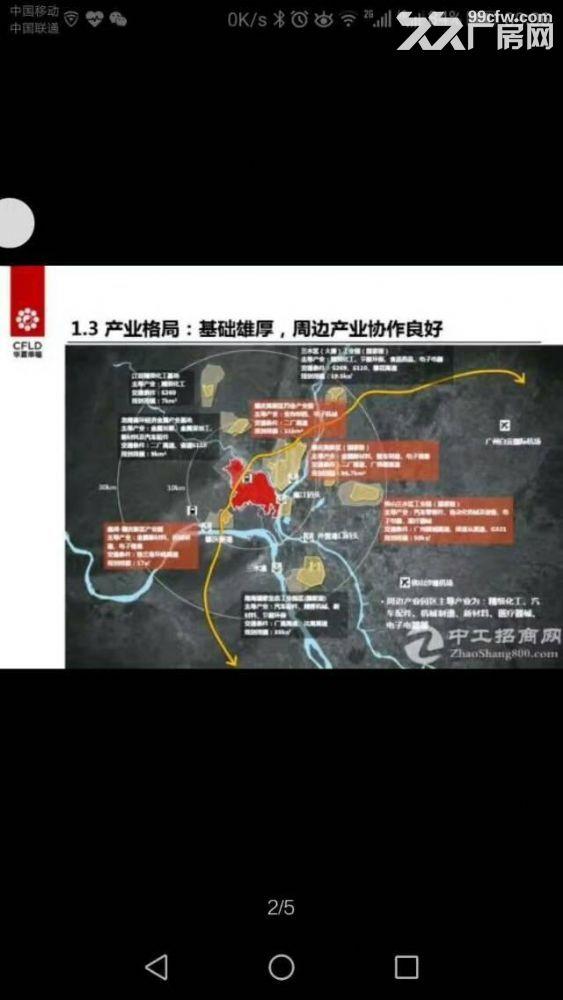 华夏幸福肇庆四会大沙产业新城25万/亩出售-图(2)