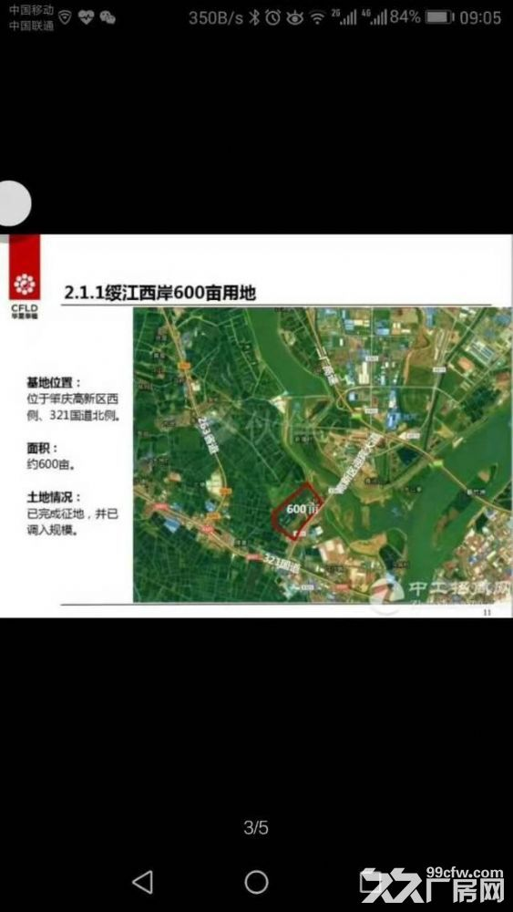 华夏幸福肇庆四会大沙产业新城25万/亩出售-图(5)