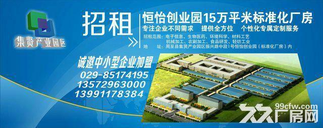 西安市恒怡创业创新园招租-图(1)