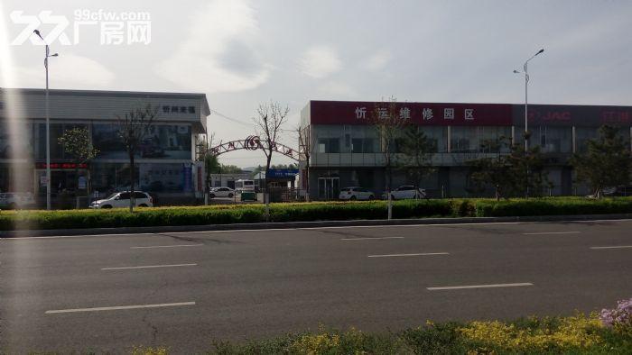 忻运维修园区火爆招商-图(1)