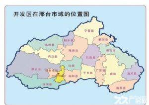 邢台•京和产业园招商