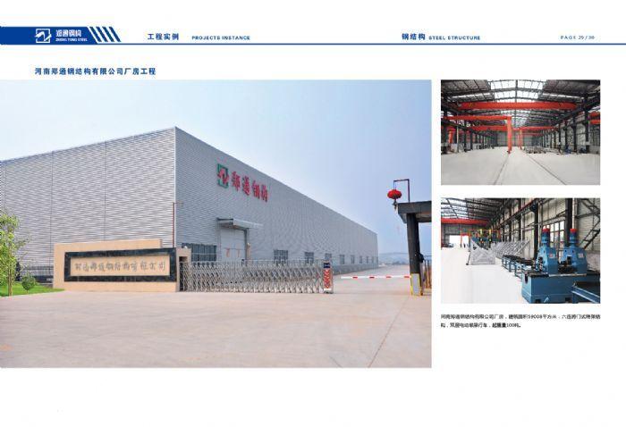 河南郑通钢结构有限公司厂房和空地出租-图(7)