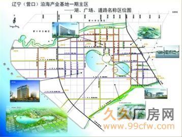 辽宁省营口市自贸区−−−五矿(营口)产业园厂房、写字楼租赁及工商业土地销售-图(1)