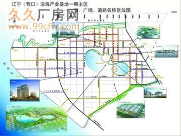 辽宁自贸区−−−营口五矿产业园厂房、写字楼租赁及工商业土地销售-图(1)