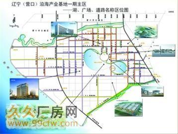 营口市自贸区−−−五矿(营口)产业园工商业土地销售、厂房及写字楼租赁-图(1)