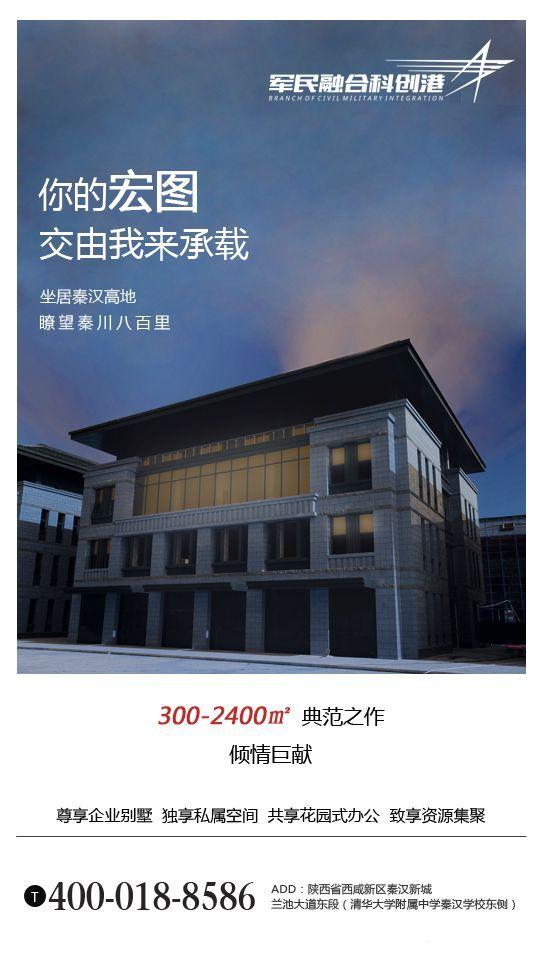 军民融合科创港产业立园工业圣地智享资源集聚-图(1)