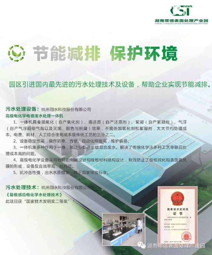 湖南常德表面处理产业园(园区招商)-图(2)