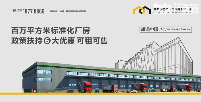 百万米标准化厂房可租可售50年产权-图(2)