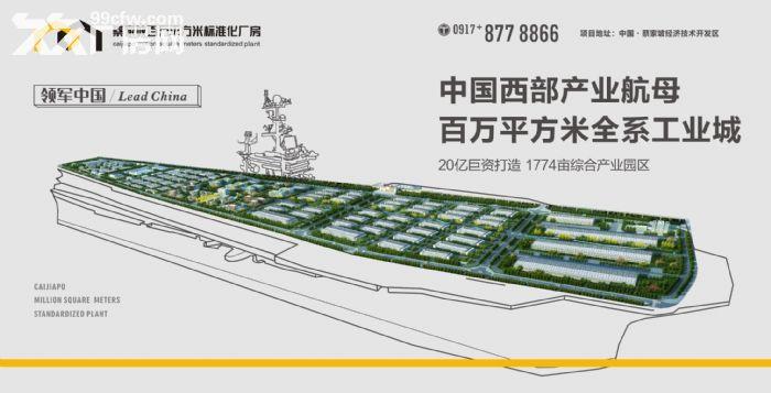 百万米标准化厂房可租可售50年产权-图(7)