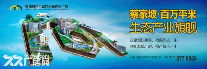 蔡家坡百万平米标准化厂房招商-图(2)