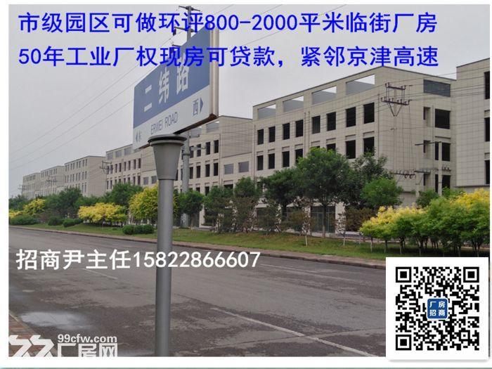 市级园区内可做环评50年800−2000平米厂房现房可贷款-图(4)