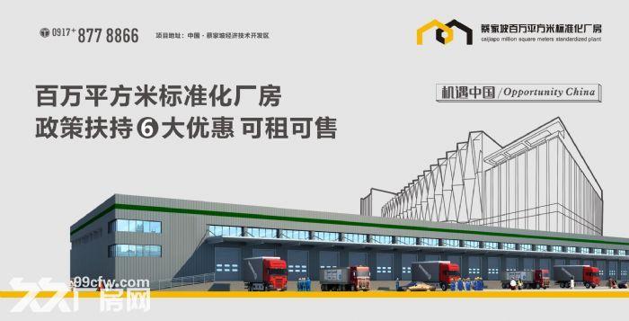 百万米标准化厂房现出租出售50年产权-图(2)