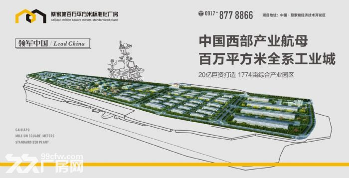 百万米标准化厂房现出租出售50年产权-图(8)