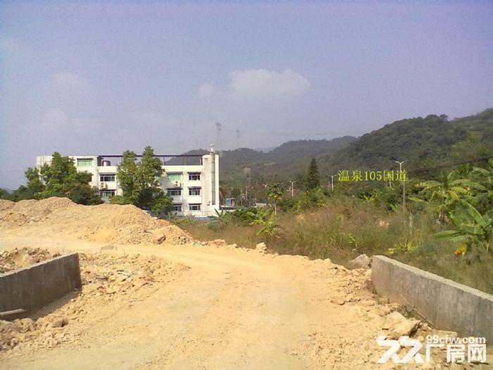 从化区温泉镇旅游区流溪河边约20亩旅游酒店用地转让-图(1)