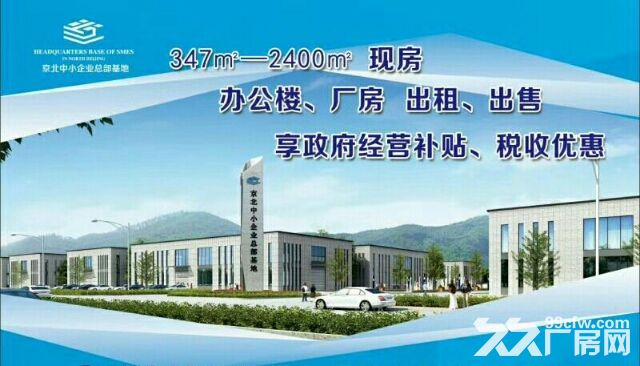 承接北京及周边企业外迁正规工业园区交通便利可环评享补贴!-图(1)