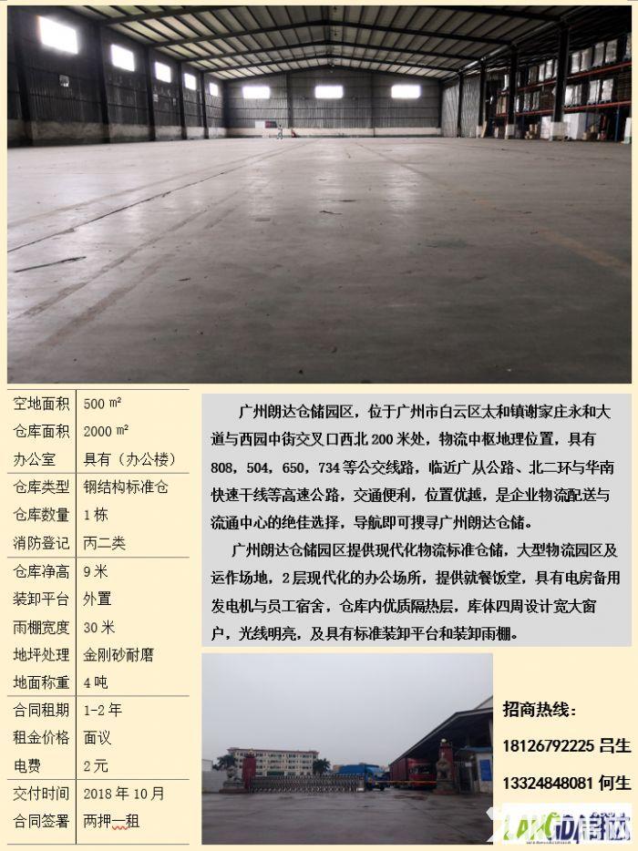 广州白云太和绝佳标准高台仓招租2000方,可装货架-图(1)