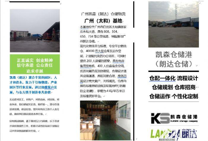 广州白云太和绝佳标准高台仓招租2000方,可装货架-图(2)