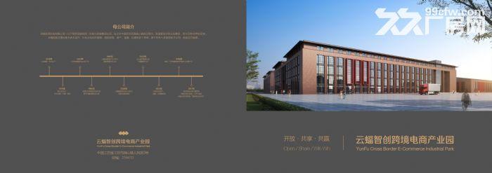 顾山镇百亩园区招商纺织服装智能制造产业园-图(3)