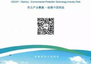 中节能(泰州)环保科技产业园优质资源招商
