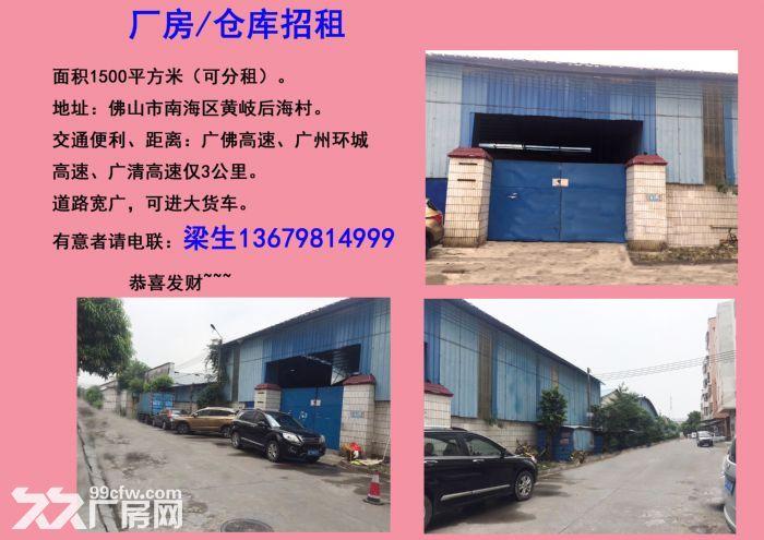 厂房1500平方米(可分租,非中介)-图(1)