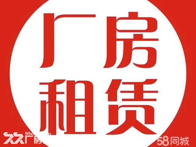出租金清黄琅工业区60010002000平方厂房出租可以稍微污染行业-图(2)