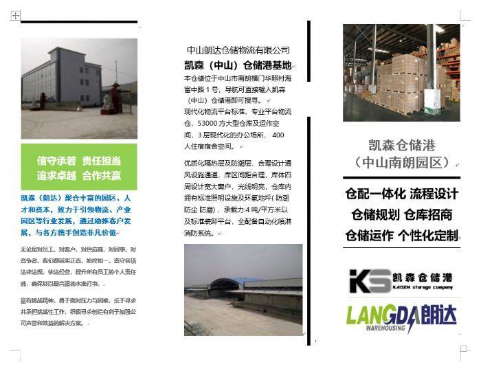 中山高标物流仓库招租,带全天封闭式安保管理-图(1)