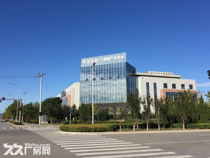 中关村生物医药基地−华卫天和大健康产业基地−孵化器-图(1)