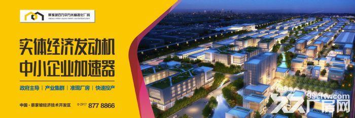 出售宝鸡蔡家坡经济开发区标准化厂房,背靠陕汽宝华、通家、吉利、通运等汽车整装企业-图(4)
