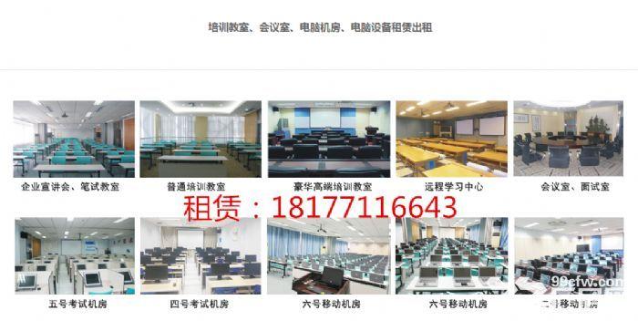 培训教室、会议室、会场出租-图(5)