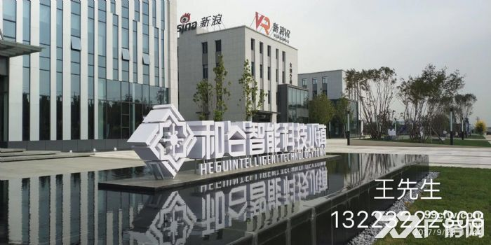 高碑店和谷智能科技小镇无企业限制生产型企业可入驻-图(1)