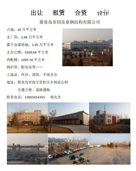 出租秦皇岛杜庄绍良重钢厂房、办公楼-图(1)