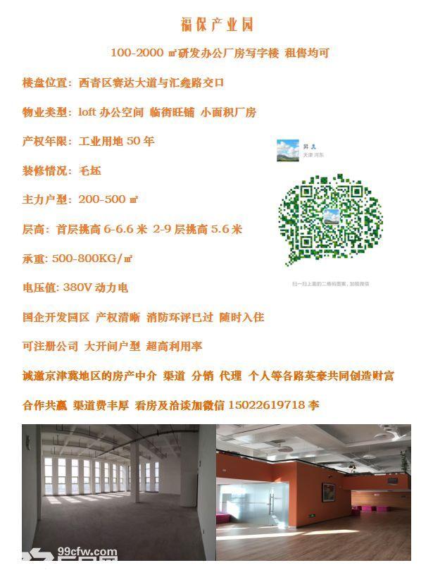 南站核心配套醇熟科技研发商务办公现房租售-图(4)
