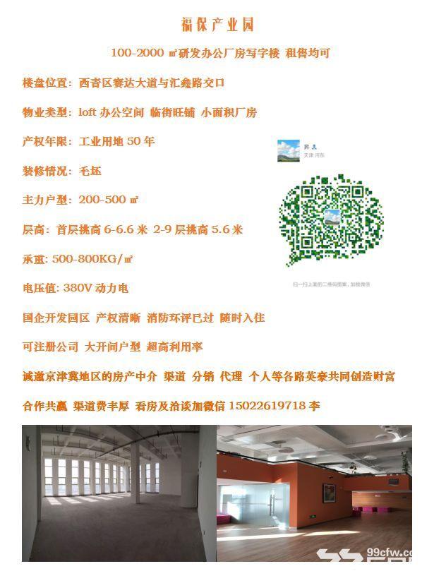 (出租)西青赛达主路边的整层科研厂房,办公生产均可,可考察-图(8)