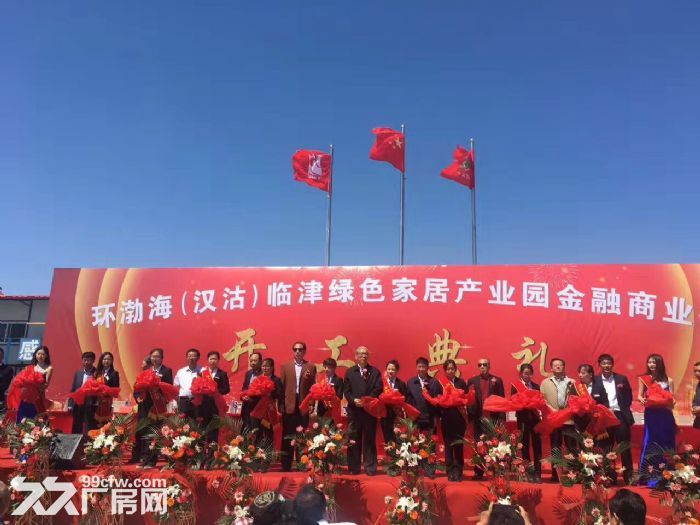 环渤海家具产业园3期40亩地出售-图(4)