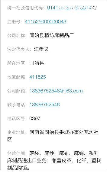 河南固始县城北原精品麻制品厂厂房出租出售-图(2)