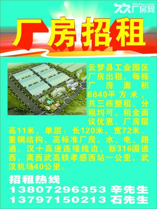 云梦县太太乐空厂房低价招租-图(1)