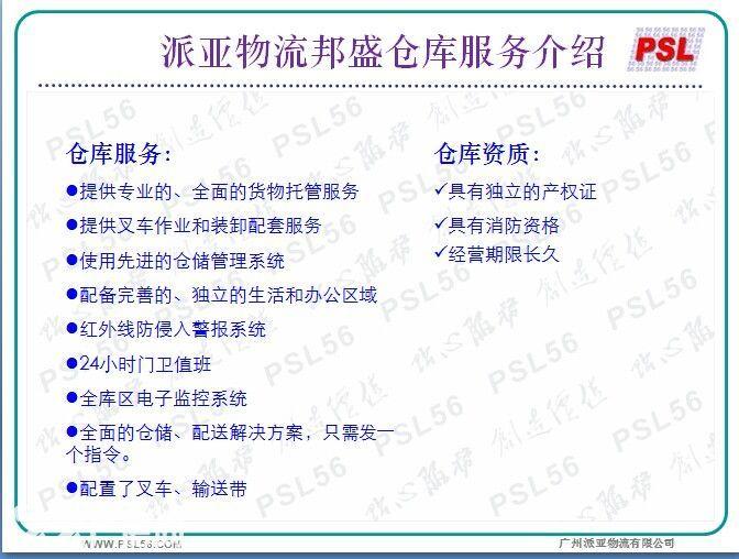 广州白云区人和镇江人二路(邦盛仓)-图(5)