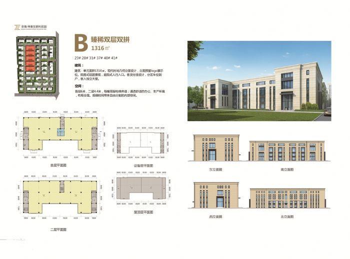 承接北京还迁工业园二层厂房挑高6米生产加工办公研发1300平米-图(4)