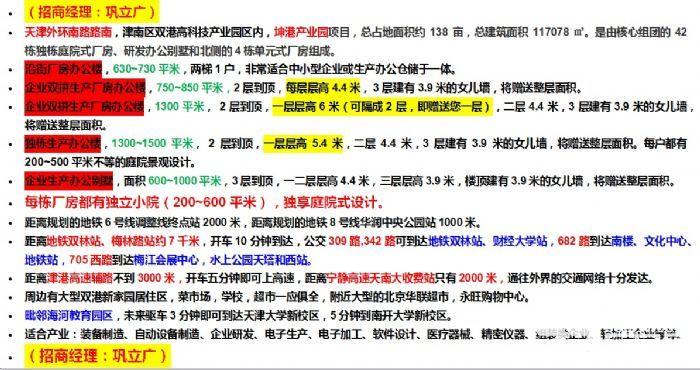 承接北京还迁工业园二层厂房挑高6米生产加工办公研发1300平米-图(8)