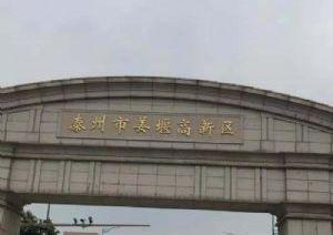姜堰高新区钢结构标准厂房占地24亩有产权证