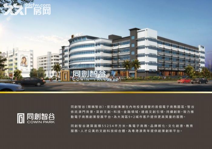 斗门时代倾城对面!同创智谷产业园!5万平方新升级厂房,配套齐全,先到先得-图(2)