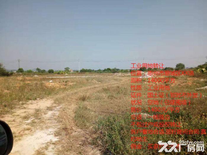 惠州市惠城区国有证土地出售14000平1400元每平方-图(1)