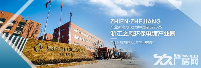 台州之恩电镀园区1000−50000平方招商招租-图(1)