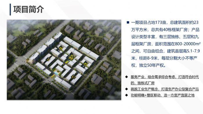 出售番禺周边50年产权厂房/招商引资-图(8)
