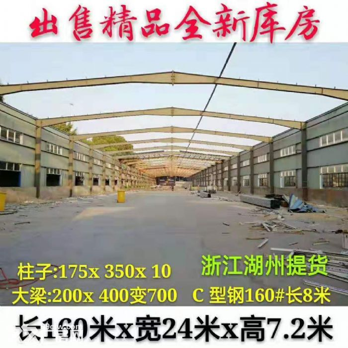 出售旧钢结构厂房整套拆除的钢结构库房-图(1)