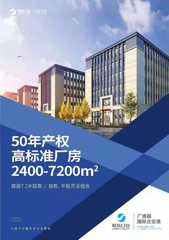 广州周边广清产业园独栋厂房出售产证齐全-图(1)