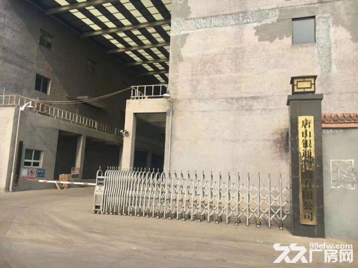 唐山银通物流有限公司标准库房招租-图(1)