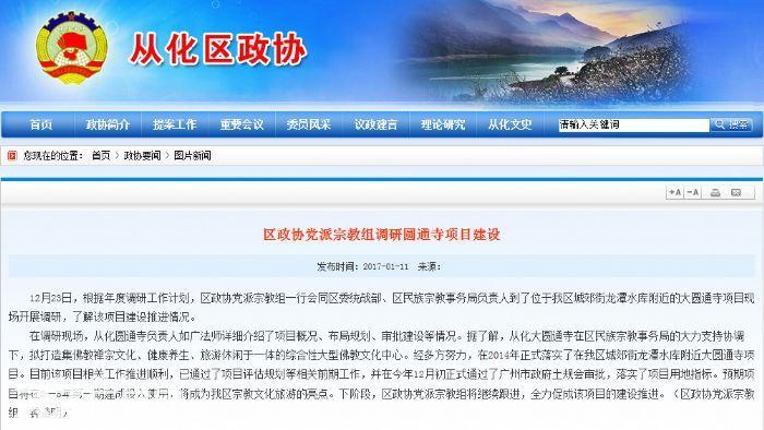 广州从化区龙潭水库旁140亩山地林出售-图(6)