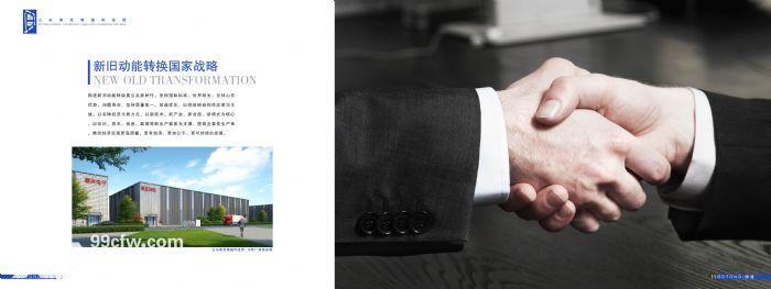 """[土地政策]莱芜政府为企业提供3−30亩""""证件齐全、独立产权""""工业用-图(3)"""